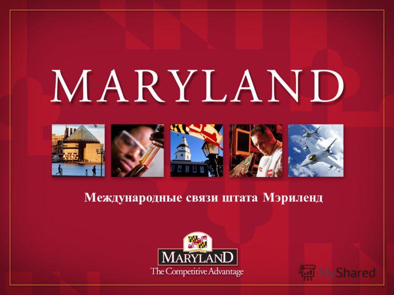 1 Международные связи штата Мэриленд