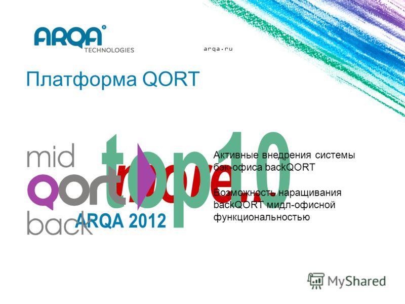 arqa.ru Платформа QORT Активные внедрения сиcтемы бэк-офиса backQORT Возможность наращивания backQORT мидл-офисной функциональностью