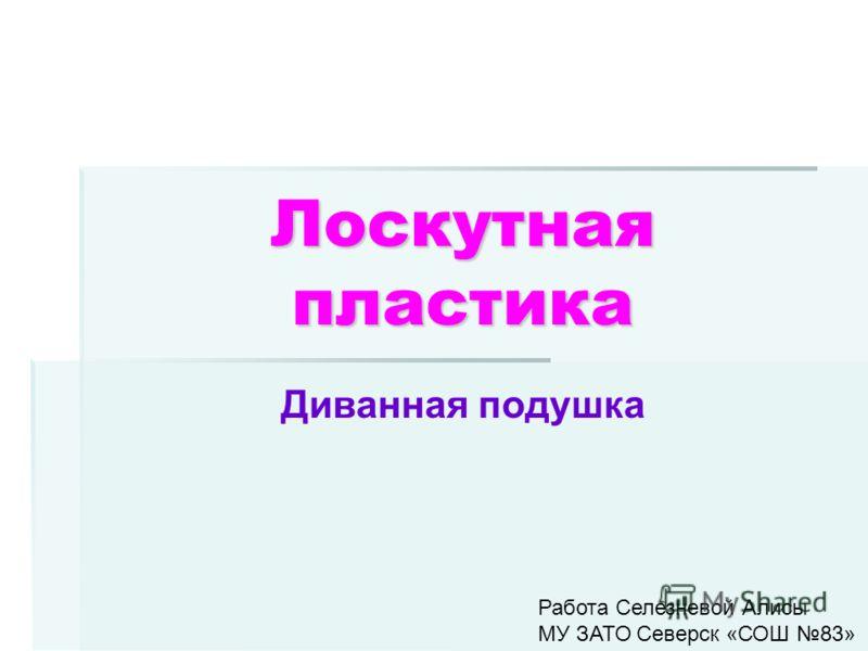 Лоскутная пластика Диванная подушка Работа Селезневой Алисы МУ ЗАТО Северск «СОШ 83»
