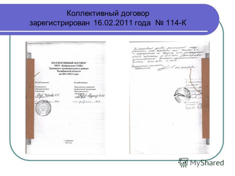 Коллективный договор зарегистрирован 16.02.2011 года 114-К