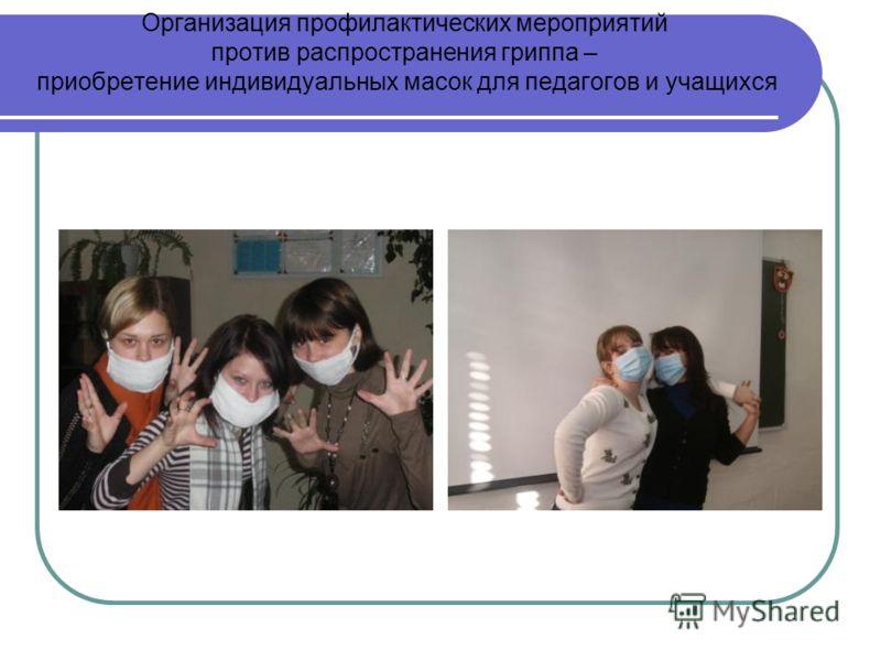 Организация профилактических мероприятий против распространения гриппа – приобретение индивидуальных масок для педагогов и учащихся
