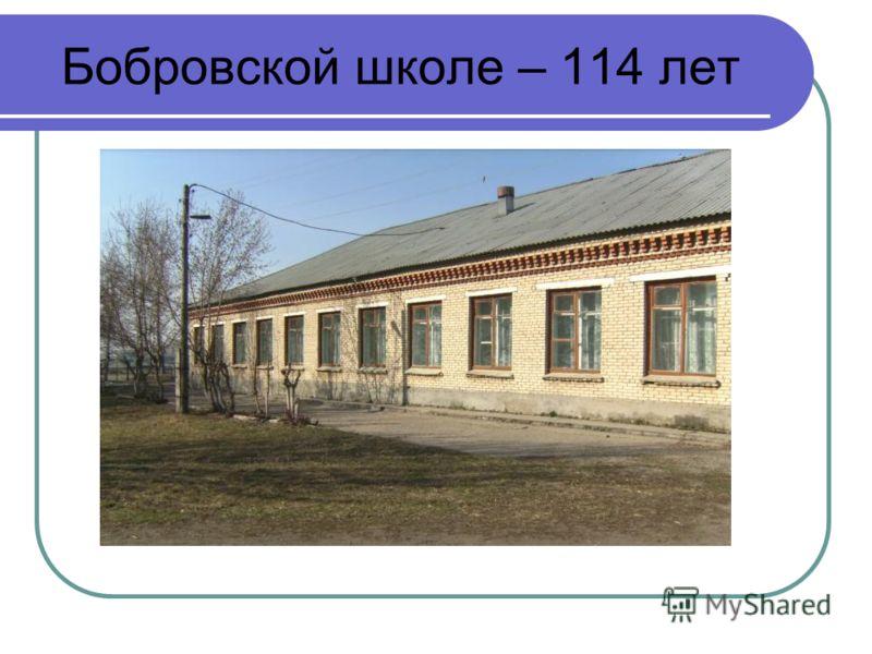 Бобровской школе – 114 лет
