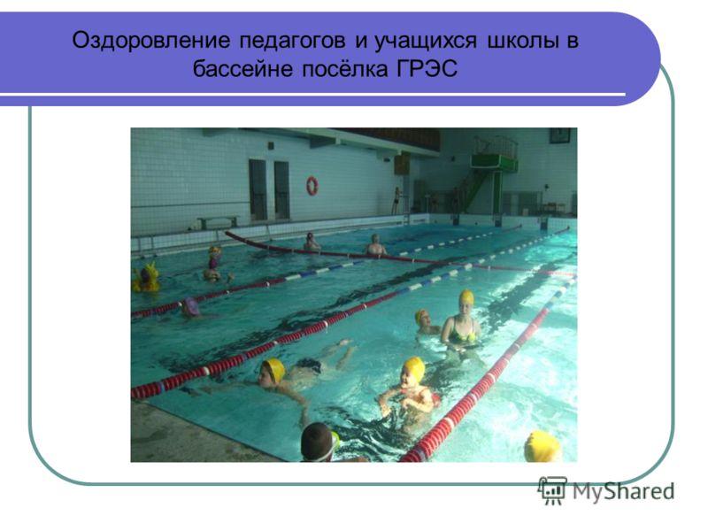 Оздоровление педагогов и учащихся школы в бассейне посёлка ГРЭС