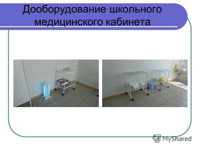 Дооборудование школьного медицинского кабинета