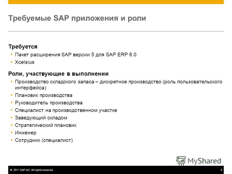 ©2011 SAP AG. All rights reserved.4 Требуемые SAP приложения и роли Требуется Пакет расширения SAP версии 5 для SAP ERP 6.0 Xcelsius Роли, участвующие в выполнении Производство складского запаса – дискретное производство (роль пользовательского интер