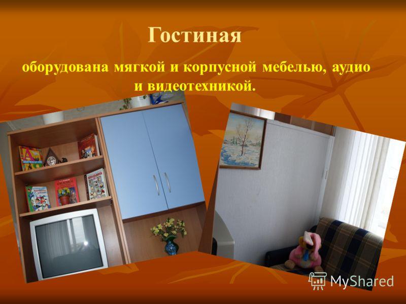 Гостиная оборудована мягкой и корпусной мебелью, аудио и видеотехникой.