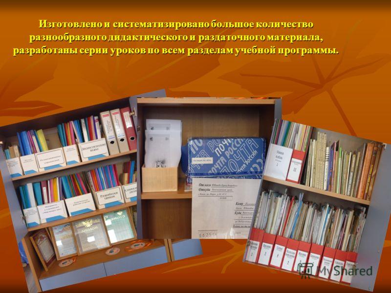 Изготовлено и систематизировано большое количество разнообразного дидактического и раздаточного материала, разработаны серии уроков по всем разделам учебной программы.