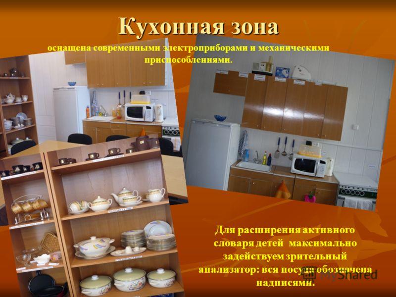 Кухонная зона оснащена современными электроприборами и механическими приспособлениями. Для расширения активного словаря детей максимально задействуем зрительный анализатор: вся посуда обозначена надписями.