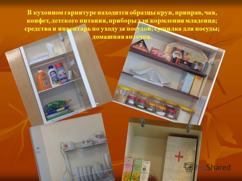 В кухонном гарнитуре находятся образцы круп, приправ, чая, конфет, детского питания, приборы для кормления младенца; средства и инвентарь по уходу за посудой; сушилка для посуды; домашняя аптечка.