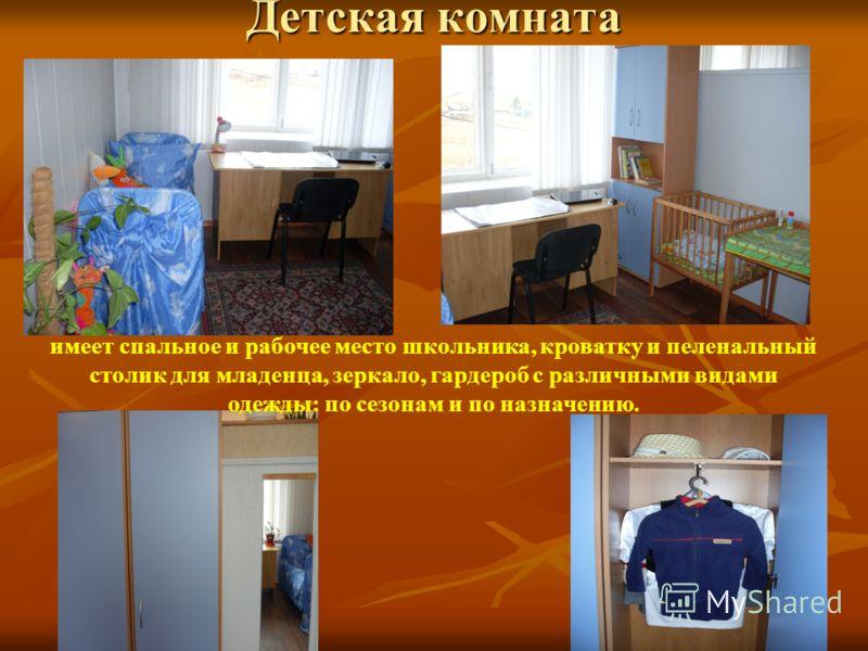 Детская комната имеет спальное и рабочее место школьника, кроватку и пеленальный столик для младенца, зеркало, гардероб с различными видами одежды: по сезонам и по назначению.