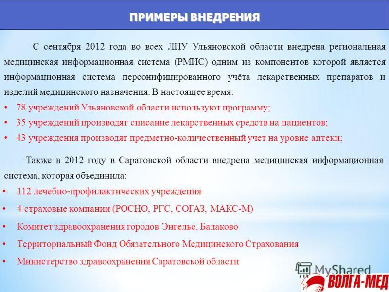 С сентября 2012 года во всех ЛПУ Ульяновской области внедрена региональная медицинская информационная система (РМИС) одним из компонентов которой является информационная система персонифицированного учёта лекарственных препаратов и изделий медицинско
