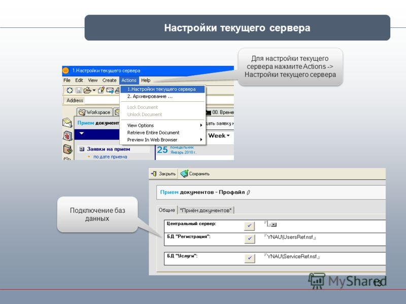 13 Настройки текущего сервера Для настройки текущего сервера нажмите Actions -> Настройки текущего сервера Подключение баз данных