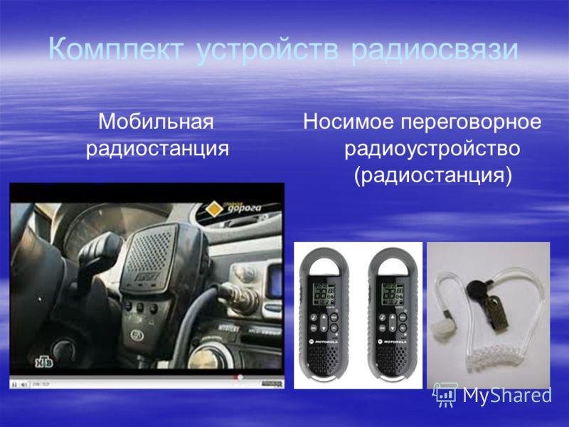 Комплект устройств радиосвязи Мобильная радиостанция Носимое переговорное радиоустройство (радиостанция)