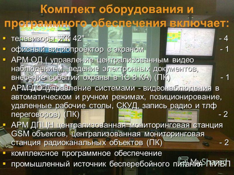 Комплект оборудования и программного обеспечения включает: телевизоры ЖК 42