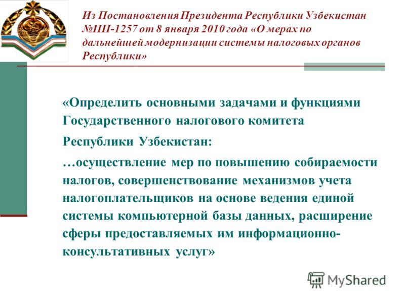 Из Постановления Президента Республики Узбекистан ПП-1257 от 8 января 2010 года «О мерах по дальнейшей модернизации системы налоговых органов Республики» «Определить основными задачами и функциями Государственного налогового комитета Республики Узбек