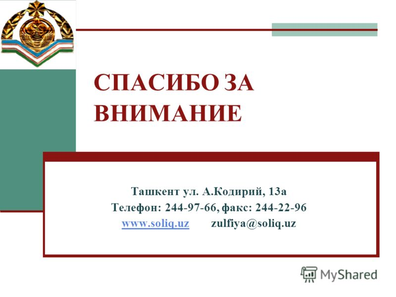СПАСИБО ЗА ВНИМАНИЕ Ташкент ул. А.Кодирий, 13а Телефон: 244-97-66, факс: 244-22-96 www.soliq.uzwww.soliq.uz zulfiya@soliq.uz
