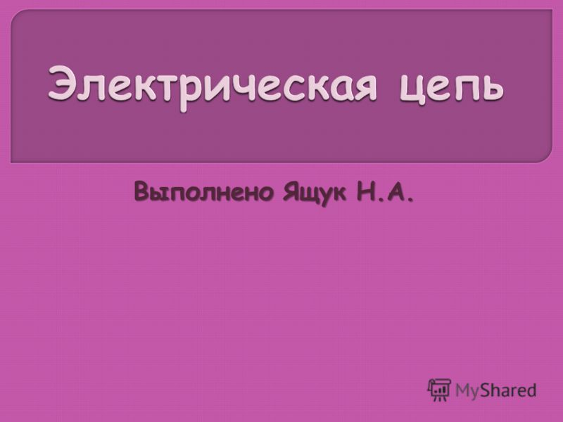 Выполнено Ящук Н.А.