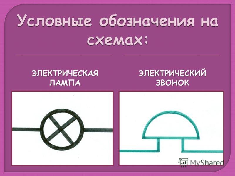 ЭЛЕКТРИЧЕСКАЯ ЛАМПА ЭЛЕКТРИЧЕСКИЙ ЗВОНОК