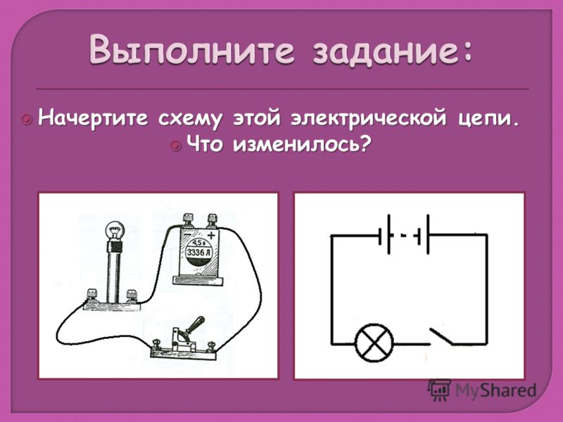 Начертите схему этой электрической цепи. Начертите схему этой электрической цепи. Что изменилось? Что изменилось?