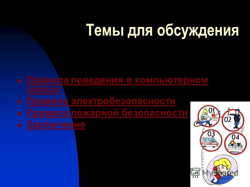 Темы для обсуждения Правила поведения в компьютерном классе Правила поведения в компьютерном классе Правила электробезопасности Правила пожарной безопасности Заключение