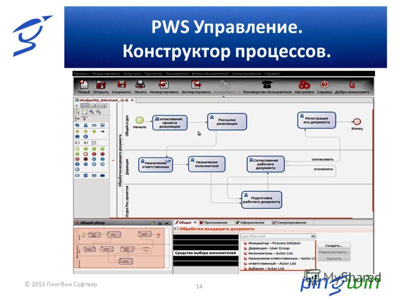 PWS Управление. Конструктор процессов. 14 © 2013 ПингВин Софтвер