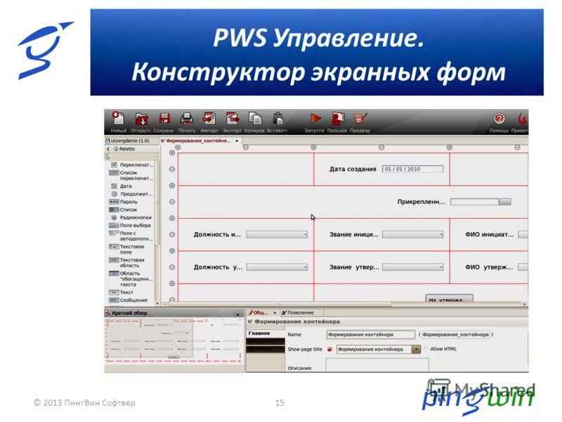 PWS Управление. Конструктор экранных форм 15© 2013 ПингВин Софтвер