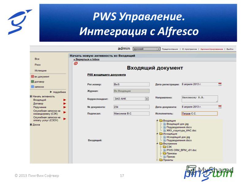 PWS Управление. Интеграция с Alfresco 17© 2013 ПингВин Софтвер