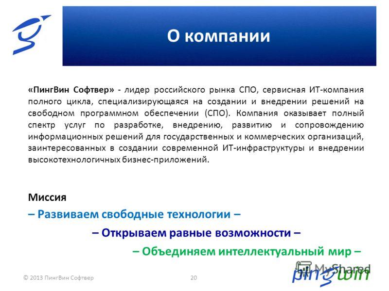О компании «ПингВин Софтвер» - лидер российского рынка СПО, сервисная ИТ-компания полного цикла, специализирующаяся на создании и внедрении решений на свободном программном обеспечении (СПО). Компания оказывает полный спектр услуг по разработке, внед