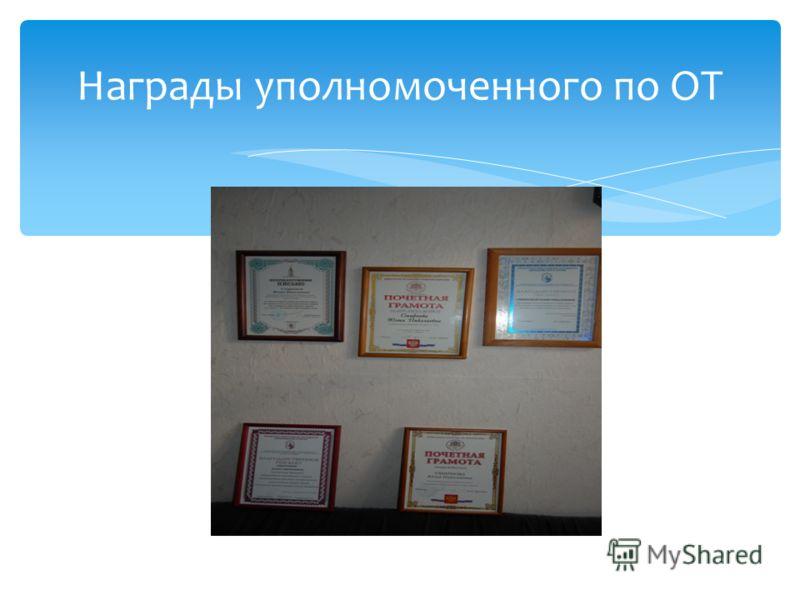 Награды уполномоченного по ОТ