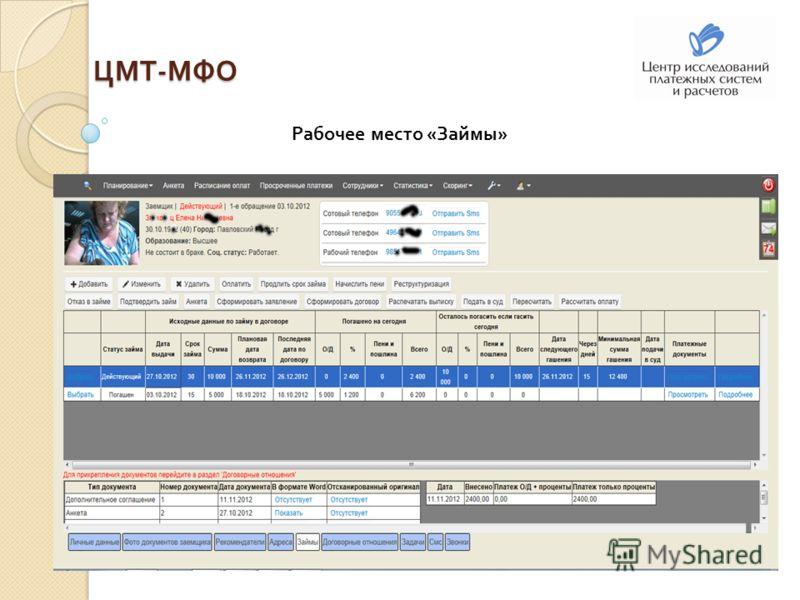 ЦМТ - МФО Рабочее место «Займы»