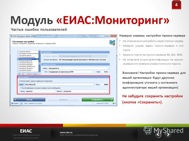 Модуль «ЕИАС:Мониторинг» Частые ошибки пользователей Не отмечена опция работы через прокси-сервер Неверно указан адрес прокси-сервера и его порта Закрыты порты на прокси-сервере 80, 443, 9000 Не отмечена опция аутентификации на прокси- сервере или не