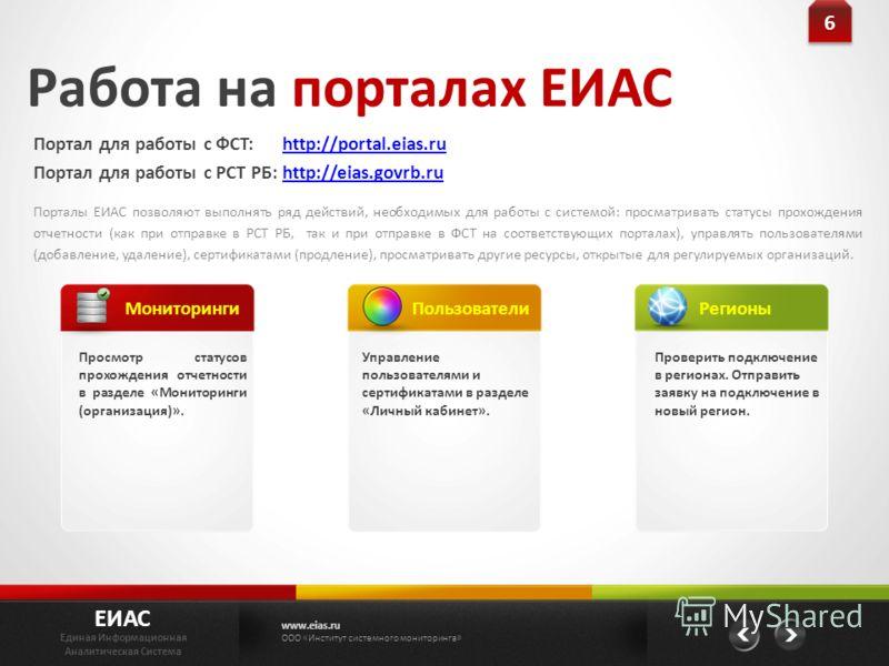 Портал для работы с РСТ РБ: http://eias.govrb.ruhttp://eias.govrb.ru Порталы ЕИАС позволяют выполнять ряд действий, необходимых для работы с системой: просматривать статусы прохождения отчетности (как при отправке в РСТ РБ, так и при отправке в ФСТ н