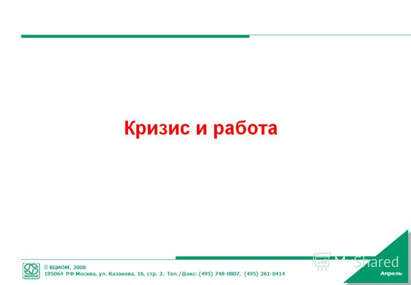 © ВЦИОМ, 2008 105064 РФ Москва, ул. Казакова, 16, стр. 2. Тел./факс: (495) 748-0807, (495) 261-0414 Апрель