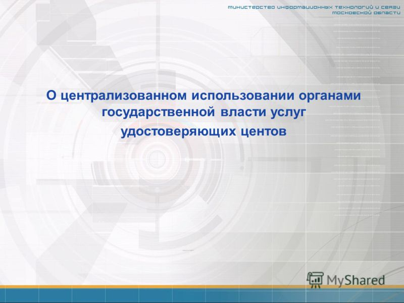 О централизованном использовании органами государственной власти услуг удостоверяющих центов