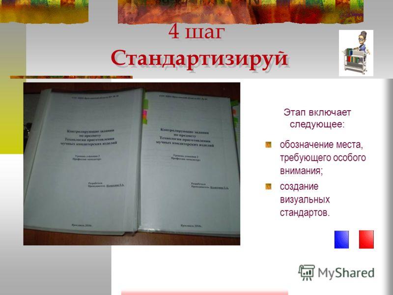 Этап включает следующее: обозначение места, требующего особого внимания; создание визуальных стандартов.