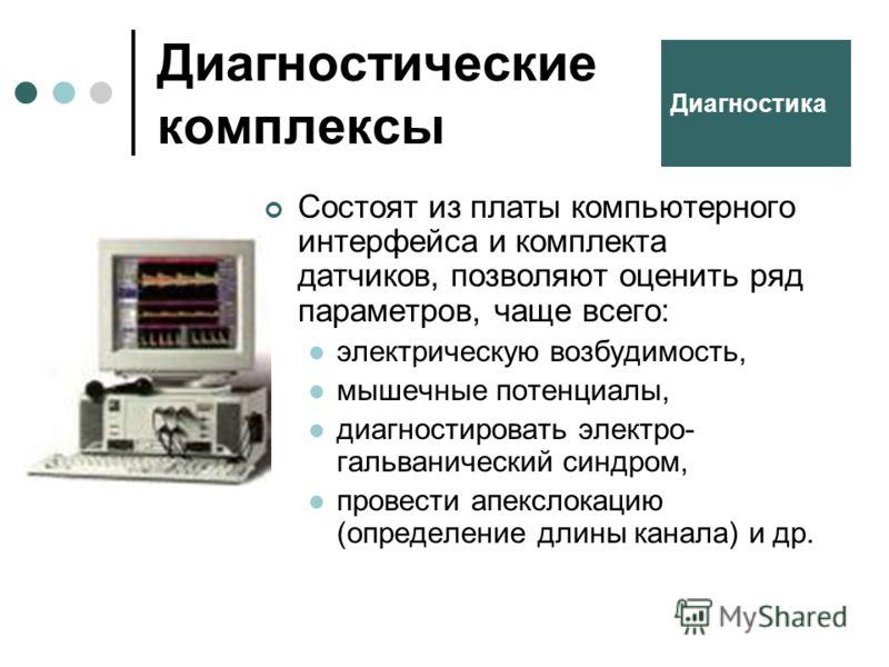 Диагностические комплексы Состоят из платы компьютерного интерфейса и комплекта датчиков, позволяют оценить ряд параметров, чаще всего: электрическую возбудимость, мышечные потенциалы, диагностировать электро- гальванический синдром, провести апексло