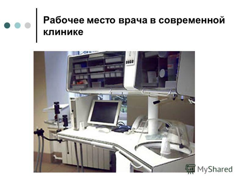 Рабочее место врача в современной клинике