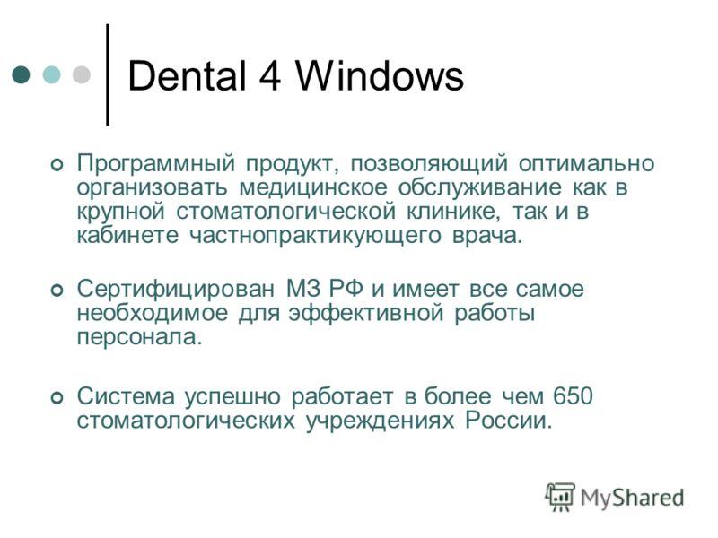 Dental 4 Windows Программный продукт, позволяющий оптимально организовать медицинское обслуживание как в крупной стоматологической клинике, так и в кабинете частнопрактикующего врача. Сертифицирован МЗ РФ и имеет все самое необходимое для эффективной
