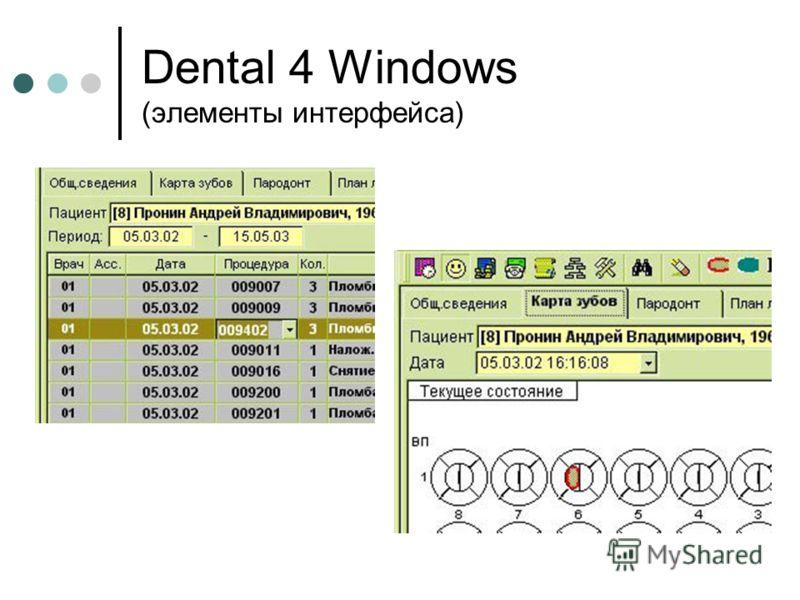 Dental 4 Windows (элементы интерфейса)