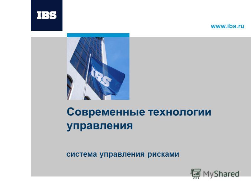 www.ibs.ru Современные технологии управления система управления рисками
