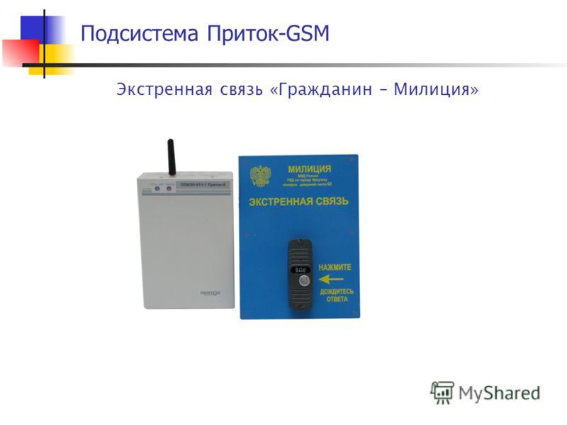 Подсистема Приток-GSM Экстренная связь «Гражданин – Милиция»