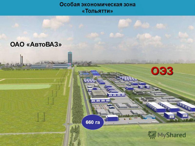 Особая экономическая зона «Тольятти» ОЭЗ ОАО «АвтоВАЗ» ОЭЗ 660 га
