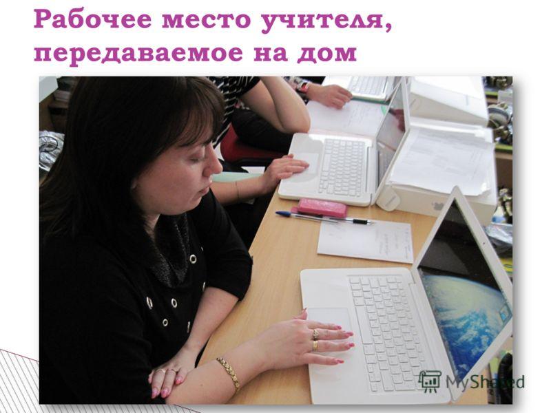 Рабочее место учителя, передаваемое на дом