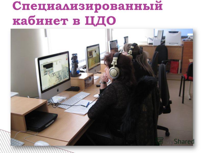 Специализированный кабинет в ЦДО