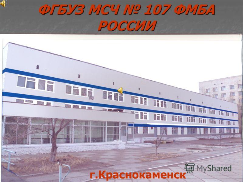 ФГБУЗ МСЧ 107 ФМБА РОССИИ г.Краснокаменск