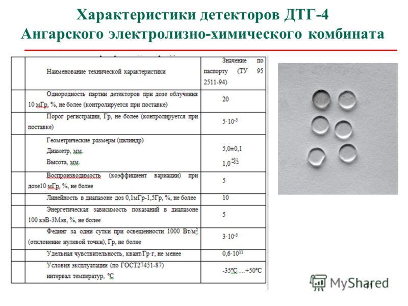 Характеристики детекторов ДТГ-4 Ангарского электролизно-химического комбината 11