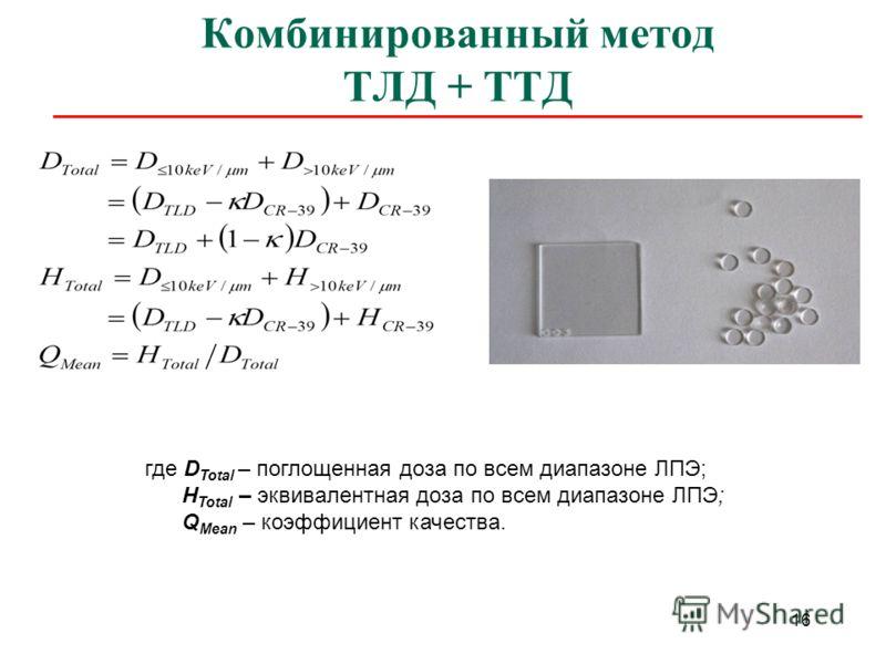 Комбинированный метод ТЛД + ТТД 16 где D Total – поглощенная доза по всем диапазоне ЛПЭ; H Total – эквивалентная доза по всем диапазоне ЛПЭ; Q Mean – коэффициент качества.