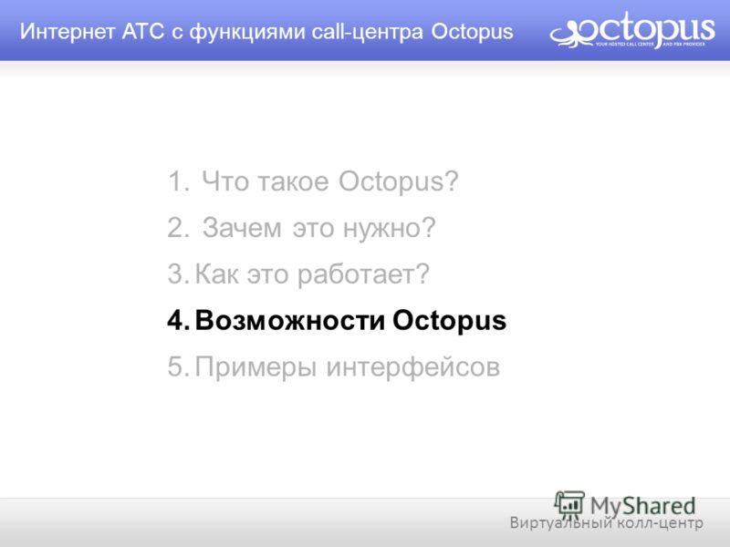Интернет ATC с функциями call-центра Octopus Виртуальный колл-центр 1. Что такое Octopus? 2. Зачем это нужно? 3.Как это работает? 4.Возможности Octopus 5.Примеры интерфейсов