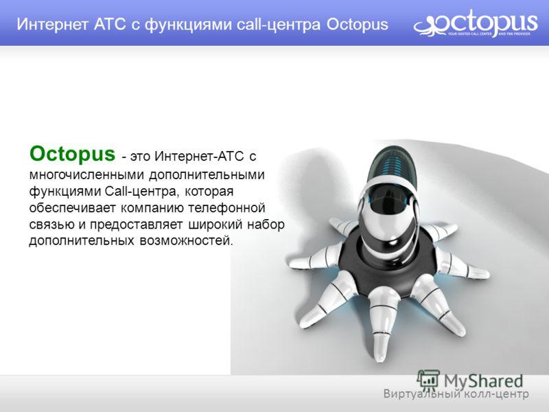 Интернет АТС с функциями call-центра Octopus Виртуальный колл-центр Octopus - это Интернет-АТС с многочисленными дополнительными функциями Call-центра, которая обеспечивает компанию телефонной связью и предоставляет широкий набор дополнительных возмо