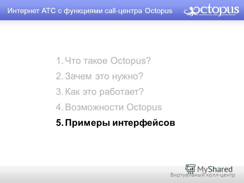 Интернет ATC с функциями call-центра Octopus Виртуальный колл-центр 1.Что такое Octopus? 2.Зачем это нужно? 3.Как это работает? 4.Возможности Octopus 5.Примеры интерфейсов